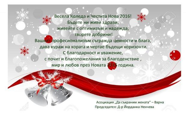 ПРАЗНИЧЕН БЮЛЕТИН- ДЕКЕМВРИ 2015