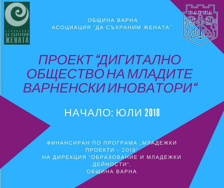 """Проект """"Дигитално общество на младите варненски иноватори"""""""