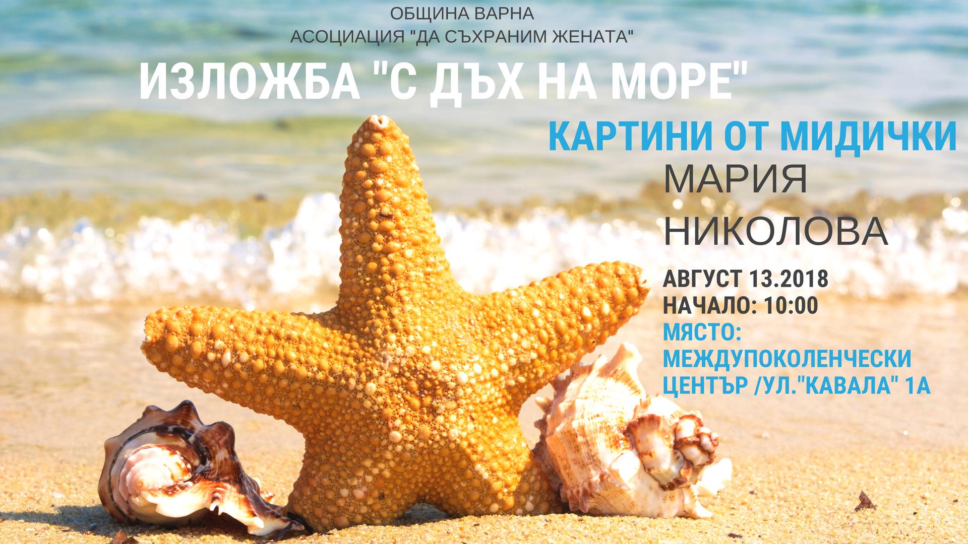 Изложба _С дъх на море_